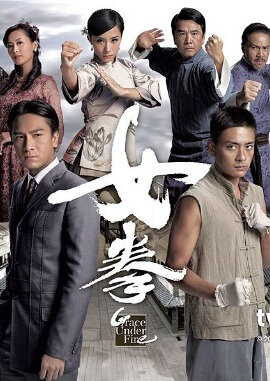 Grace Under Fire Poster, 2011 HK TVB Drama Series
