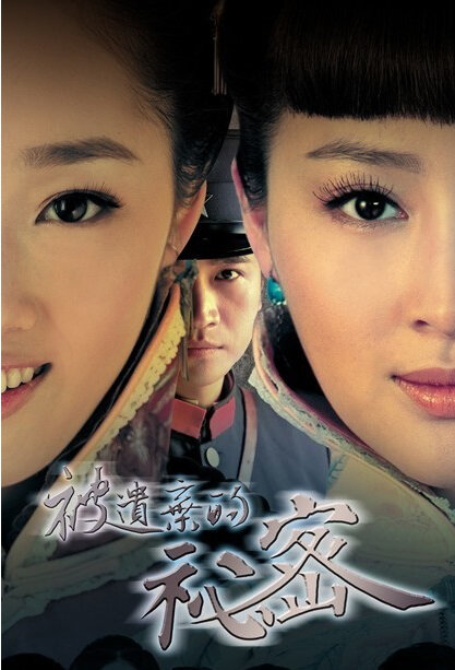 Hide the Intention Poster, 2011 China TV drama series