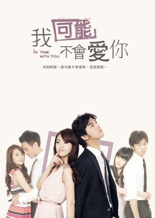 In Time with You Poster, Taiwan TV Drama Series 2011