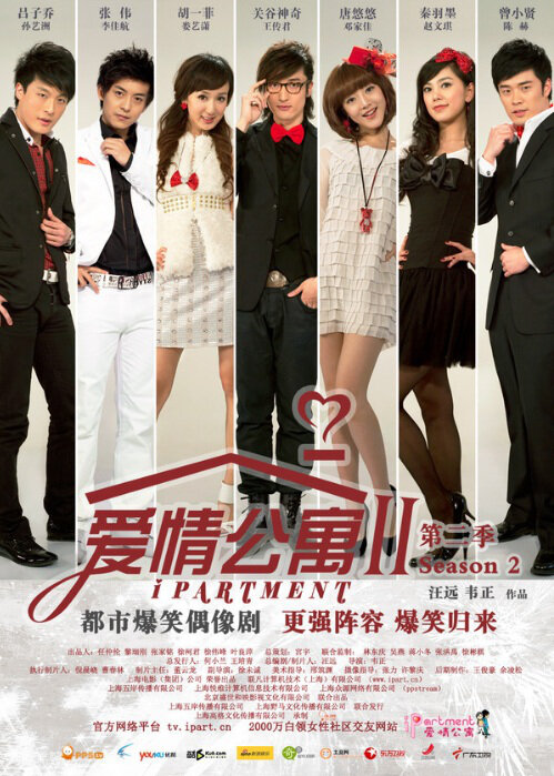 iPartment 2 Poster, 2011 Chinese TV drama series