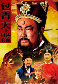 Justice Bao Poster, 2011