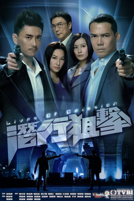 Lives of Omission Poster, 2011 Hong Kong Drama Series