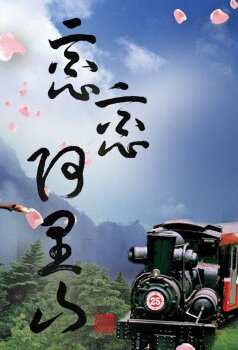 Love Mountain Poster, 2011