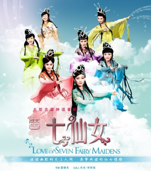 Love of Seven Fairy Maidens Poster, 2011, Liu Yang