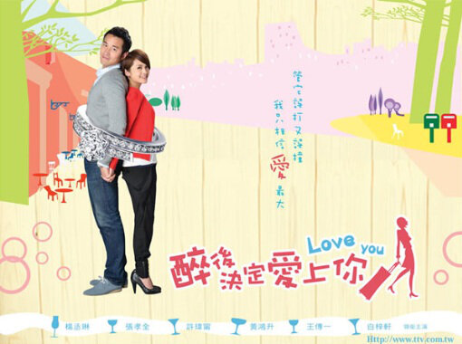 Love You Poster, 2011