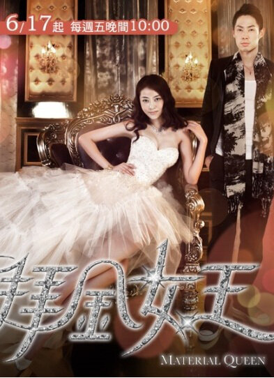 Material Queen Poster, 2011 Taiwan TV Drama Series
