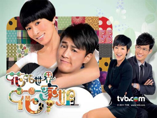 My Sister of Eternal Flower Poster, 2011, Charmaine Sheh