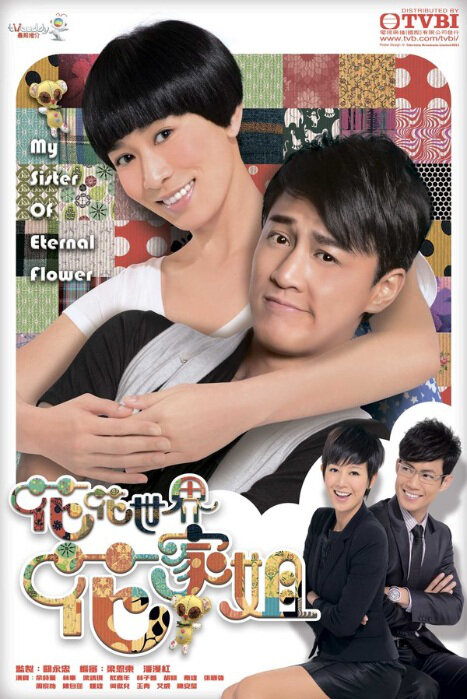 My Sister of Eternal Flower Poster, 2011 Hong Kong TV Drama Series