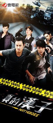 Next Heroes Poster, 2011
