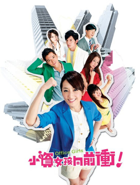 Office Girls Poster, 2011 Taiwan TV Drama Series