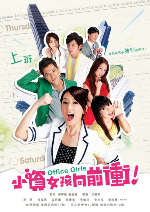 Office Girls Poster, 2011