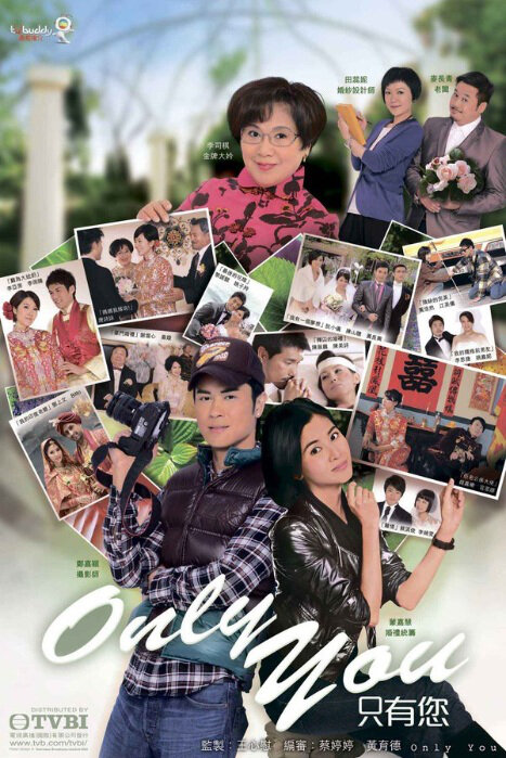 Only You Poster, 2011 Hong Kong Drama Series