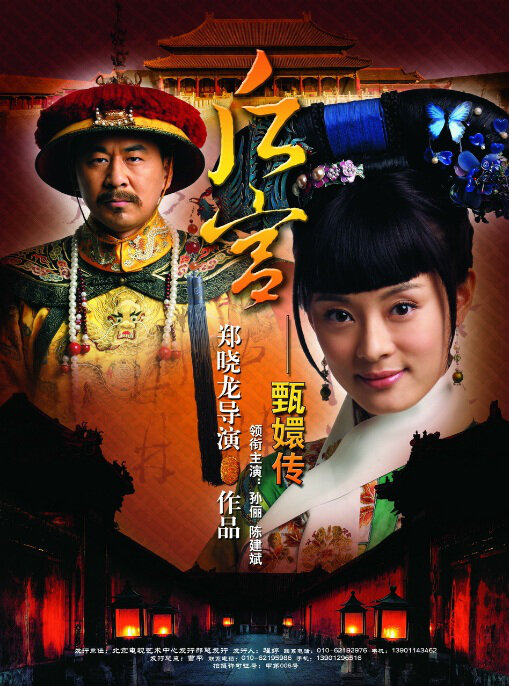 Palaces Behind, Zhen Huan Biography Poster, 2011