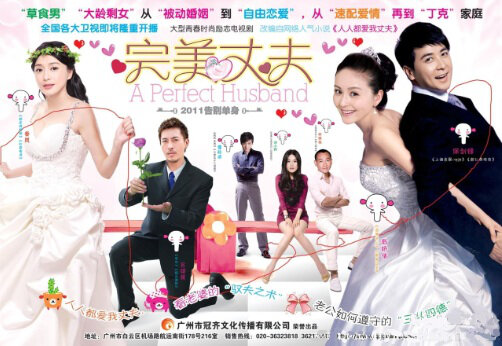 Perfect Husband Poster, 2011