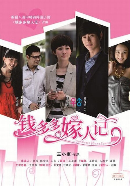 Qian Duoduo, Marry, Remember Poster, 2011, Huang Xiaolei