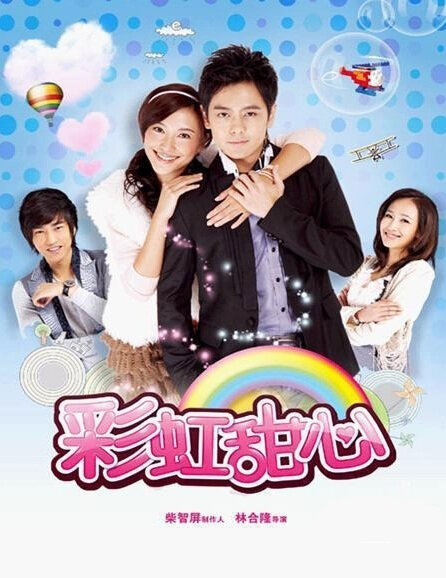 Rainbow Sweetheart Poster, 2011