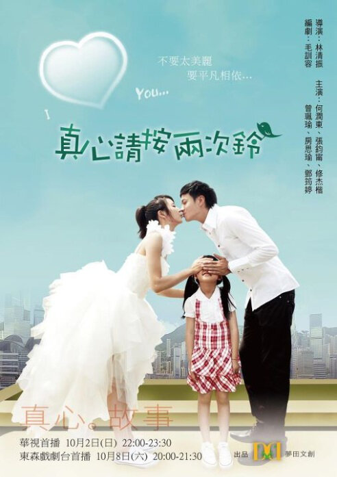 Ring Ring Bell Poster, 2011 Taiwan TV Drama Series