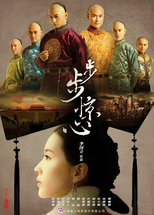 Scarlet Heart Poster, 2011 China TV drama series