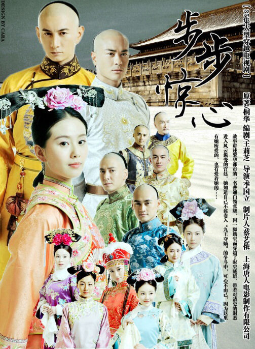 Scarlet Heart Poster, 2011