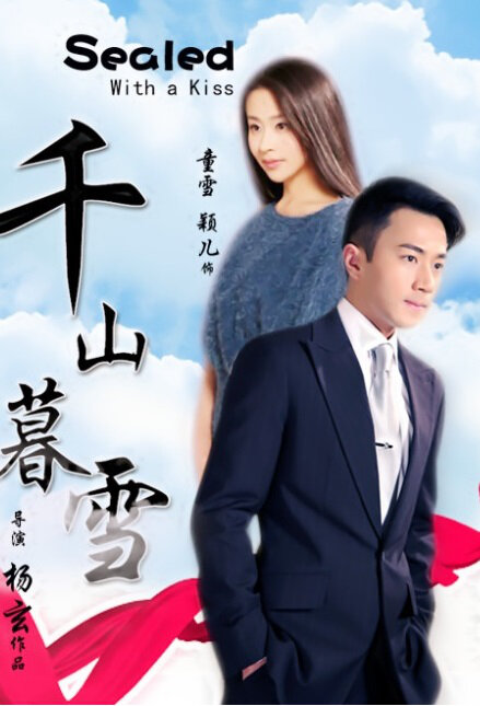 Sealed with a Kiss Poster, 2011 China TV drama series