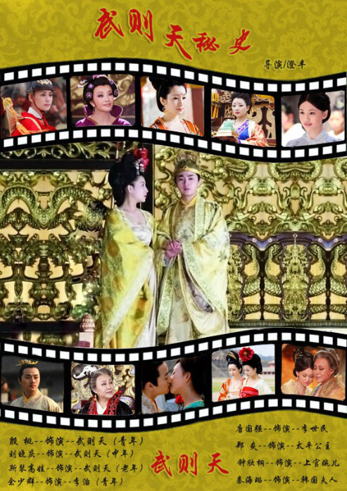 Secret History of Empress Wu Poster, 2011 Chinese TV drama series