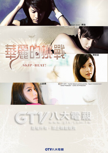 Skip Beat! Poster, 2011 Taiwan TV Drama Series