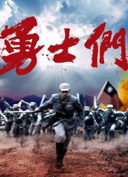 Soldier Poster, 2011 Taiwan TV Drama Series