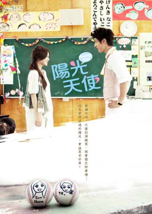 Sunny Girl Poster, 2011 Taiwan TV Drama Series