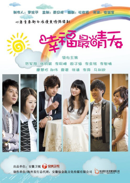 Sunny Happiness Poster, 2011 Taiwan TV Drama Series