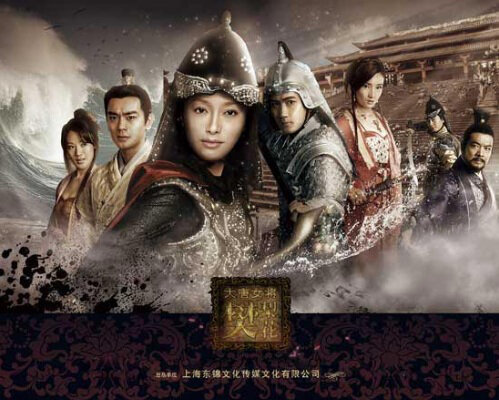 Tang Woman General Fan Lihua (2011) - Chinese TV Series Fang Hua Xu Du