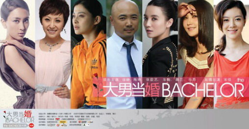 The Bachelor Poster, 2011, Mei Ting