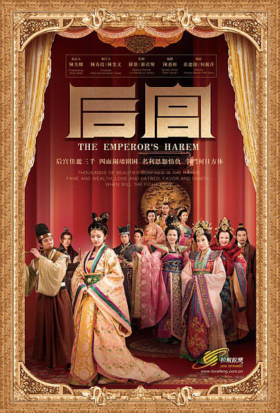 The Emperor's Harem Poster, 2011 Chinese TV drama series