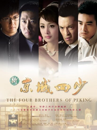 The Four Brothers of Peking Poster, 2011, Fu Dalong
