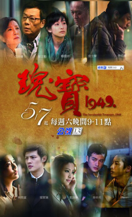 The Invaluable Treasure 1949 Poster, 2011 Taiwan TV Drama Series