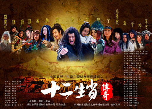 The Legend of Chinese Zodiac Poster, 2011, Benny Chan