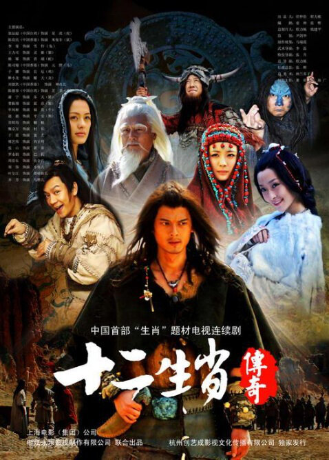 The Legend of Chinese Zodiac Poster, 2011