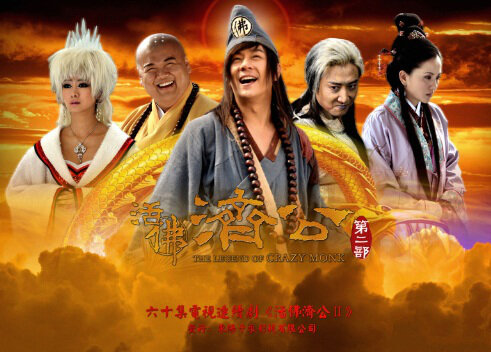 The Legend of Crazy Monk 2 Poster, 2011, Lam Chi-Chung