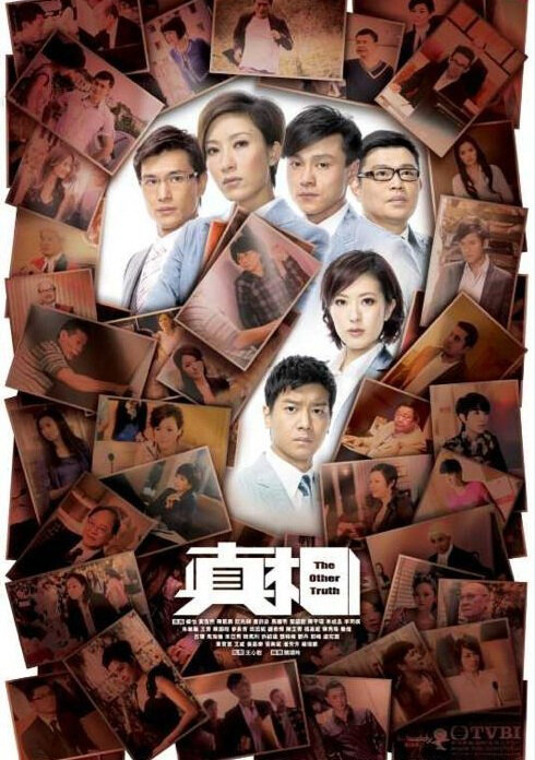 The Other Truth Poster, 2011 Hong Kong TV Drama Series