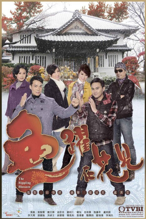 The Rippling Blossom Poster, 2011 Hong Kong TV Drama Series