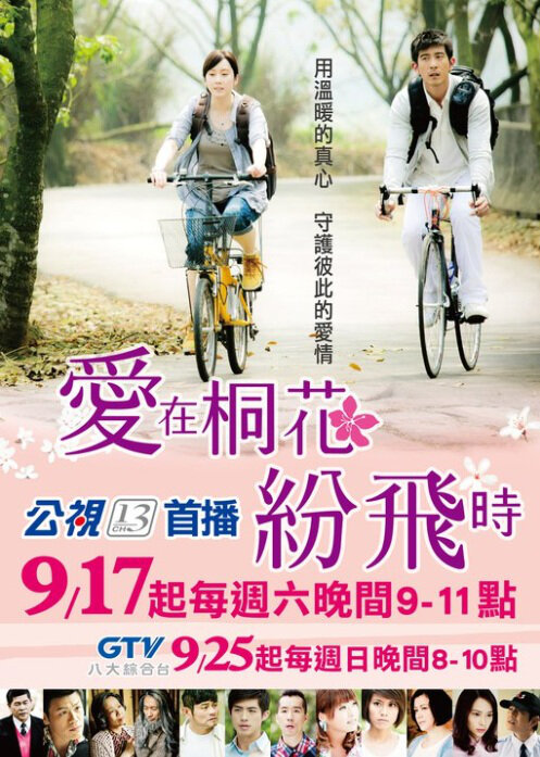 Tong Flowers Love Poster, 2011
