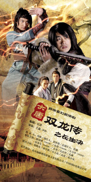 Twin of Brothers Poster, 2011