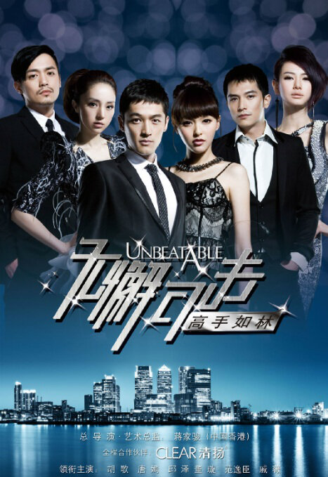 Unbeatable Poster, 2011 China TV drama series