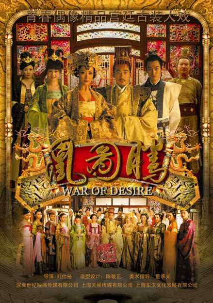 War of Desire Poster, 2011 China TV drama series