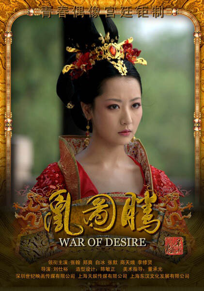 War of Desire Poster, 2011, Michelle Bai Bing