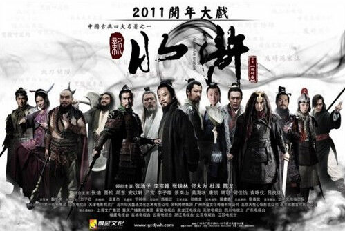 Water Margin Poster, 2011