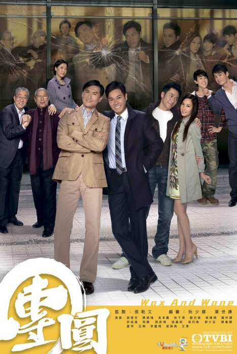 Wax and Wane Poster, 2011 Hong Kong TV Drama Series
