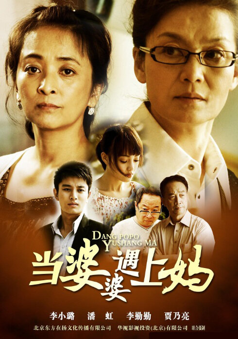 When the Mother-in-law Meets the Mother Poster, 2011