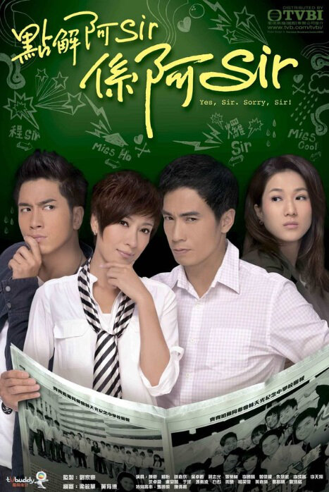 Yes, Sir. Sorry, Sir! Poster, 2011 Hong Kong Drama Series