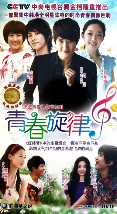 Youth Melody Poster, 2011
