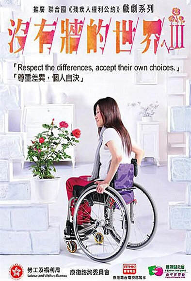 A Wall-less World Poster, 2012 Hong Kong TV drama series